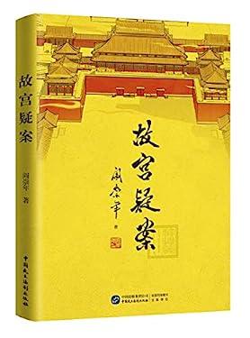 """故宫疑案: 值故宫建成六百年之际,清史专家阎崇年笔耕不辍,推出""""故宫系列""""收官之作。"""