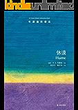 牛津通识读本:休谟 (中文版)