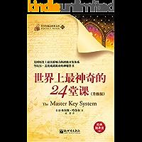 世界上最神奇的24堂课(升级版) (经典励志文库)