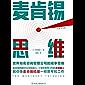 麥肯錫思維:世界知名咨詢管理公司的成事思維【麥肯錫韓國分公司創始人《零秒思考》作者赤羽雄二教你像麥肯錫一樣思考和工作,掌…
