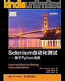 Selenium自动化测试——基于 Python 语言(异步图书)