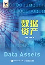 数据资产(本书是国际上首部系统介绍数据资产及数据资产化、数据资产估值与定价、数据要素市场的著作)
