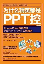 為什么精英都是PPT控:全二冊(8年精粹合集,秒懂、零失誤、高效、無須說明!PPT做得好不是靠模板,而是靠技巧加持?。?(精英系列)