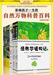 影响孩子一生的自然万物科普百科:法布尔植物记+昆虫志+大自然的社交网络+森林的奇妙旅行(套装,共5册)