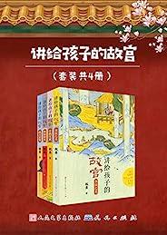 """讲给孩子的故宫(套装共4册) (故宫建成六百年,祝勇讲给青少年的""""故宫""""精品读物)"""