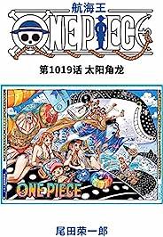 航海王/One Piece/海贼王(第1019话:太阳角龙)