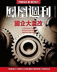 國企大混改 香港鳳凰周刊2018年第7期