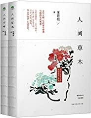汪曾祺经典散文集:人间草木+人间有味