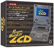 PCE用 便携式显示器LCD - PC引擎器