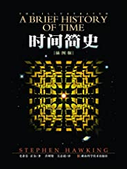 時間簡史(插圖本)(全球科學著作的里程碑,狂銷超千萬冊的國際出版史奇觀!科學蒼穹上最閃耀的明星、普通人眼中理論物理的代言人——史蒂芬·霍金代表作!)