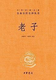 老子——中华经典名著全本全注全译丛书 (中华书局出品)