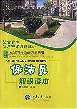 保洁员知识读本 (进城务工实用知识与技能——物业管理岗位技能培训系列)