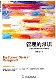 管理的常识:让管理发挥绩效的8个基本概念(修订版) (陈春花管理经典)