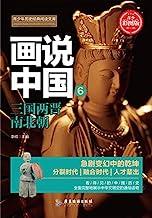 画说中国·三国两晋南北朝(看得见的中国历史)