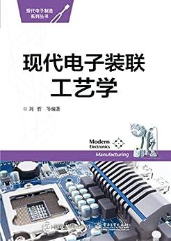 """""""现代电子装联工艺学 (现代电子制造系列丛书)"""",作者:[刘哲, 付红志]"""