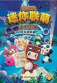 迷你联萌大冒险.生存挑战赛【3亿孩子都在玩的《迷你世界》,独家授权官方小说。】