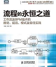 流程的永恒之道:工作流及BPM技术的理论、规范、模式及最佳实践 (图灵原创)