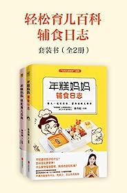 轻松育儿百科+辅食日志(套装全2册)