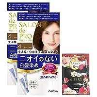【Amazon.co.jp限定】 SALON de PRO 無香料 *膏 快速*膏 4 淺BR 2支+附贈禮盒
