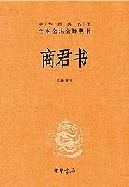 商君书--中华经典名著全本全注全译丛书 (中华书局出品)