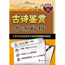 古诗鉴赏方法解析:十五年高考语文古诗鉴赏300题精讲精练