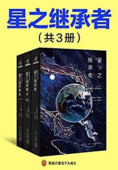 """""""星之继承者(全3册)(阿西莫夫、阿瑟克拉克、小岛秀夫推荐,《高达》《EVA》致敬作品,硬科幻与本格推理的完美神作!月球上发现一具五万年前的人类尸体!破除人类进化史上的终极谜团!)"""",作者:[詹姆斯·P.霍根]"""