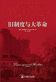 旧制度与大革命(权威全译本,注释最全面)(适合大众阅读的版本)