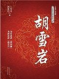 胡雪岩(二月河与著名作家薛家柱强强联手之作,品读胡岩雪玩转政商两界的智慧谋略,感悟红顶商人的经商之道) (长篇历史小说经…