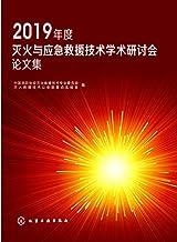 2019年度灭火与应急救援技术学术研讨会论文集