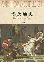 世界历史文化丛书:埃及通史