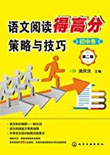 语文阅读得高分策略与技巧 初中卷 第二版