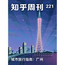 知乎周刊・城市旅行指南:广州(总第 221 期)