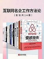 互联网名企工作方法论(套装共14册)