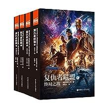 复仇者联盟官方双语小说1234(套装共4册) (English Edition)