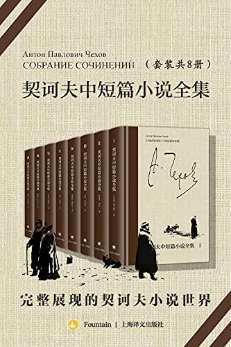 契诃夫中短篇小说全集(全8册)