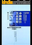 中朝韩日文化比较 (朝鲜-韩国研究丛书·延边大学朝鲜韩国研究论集)