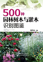 500种园林树木与灌木识别图鉴