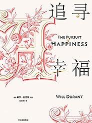 追寻幸福(每个人在找寻生命的意义和追寻幸福的过程中都需要了解的哲学家和哲学课 《历史的教训》作者威尔•杜兰特总结一生,流传近一个世纪的经典哲学)