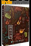 辣味江湖——一个食客的寻味笔记