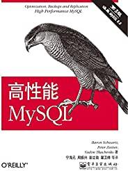 高性能MySQL(第3版)(博文視點圖書)