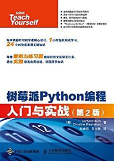 树莓派Python编程入门与实战(第2版)(异步图书)