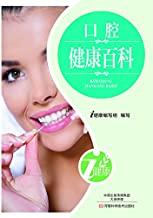 口腔健康百科