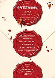 讀客經典文庫:少年維特的煩惱(征服世界的成長小說!)