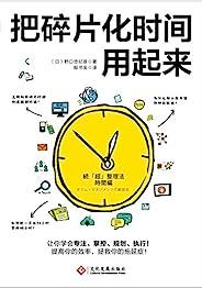 把碎片化时间用起来【一本书教你学会专注、掌控、规划、执行!提高你的效率,拯救你的拖延症!高效利用每分钟,你将离精英更近一步!】