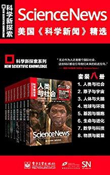 """""""美国科学新闻精选套装——一次看够人类学、物理、数学、天文、生物、环境等热门科学新闻,美国科学与公众协会科普新闻近年精选"""",作者:[《科学新闻》杂志社(Science News)]"""