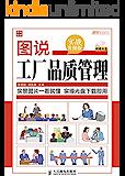 图说工厂品质管理(实战升级版) (图说管理系列)