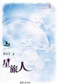 星旅人(第74届雨果奖《北京折叠》郝景芳作品) (清华学生原创优秀作品)