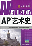 AP 艺术史