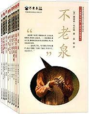 不老泉文库第一辑(套装10册,众多国际儿童文学大奖,纽伯瑞奖、美国教育协会、图书馆协会以及教师推荐读本,孩子们选出的童书。)