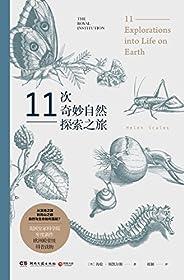 11次奇妙自然探索之旅(英国皇家科学院年度新作,欧洲殿堂级科普读物!从深海之渊到高山之巅,自然与生命如何蔓延?)